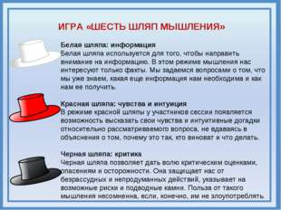 Белая шляпа: информация Белая шляпа используется для того, чтобы направить вн