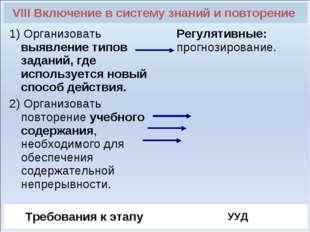 VIII Включение в систему знаний и повторение  1) Организовать выявление типо