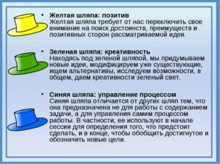 Желтая шляпа: позитив Желтая шляпа требует от нас переключить свое внимание н