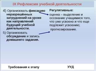IX Рефлексия учебной деятельности  4) Организовать фиксацию неразрешённых за