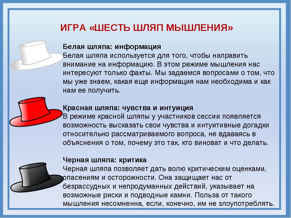 Белая шляпа: информация Белая шляпа используется для того, чтобы направить вн...