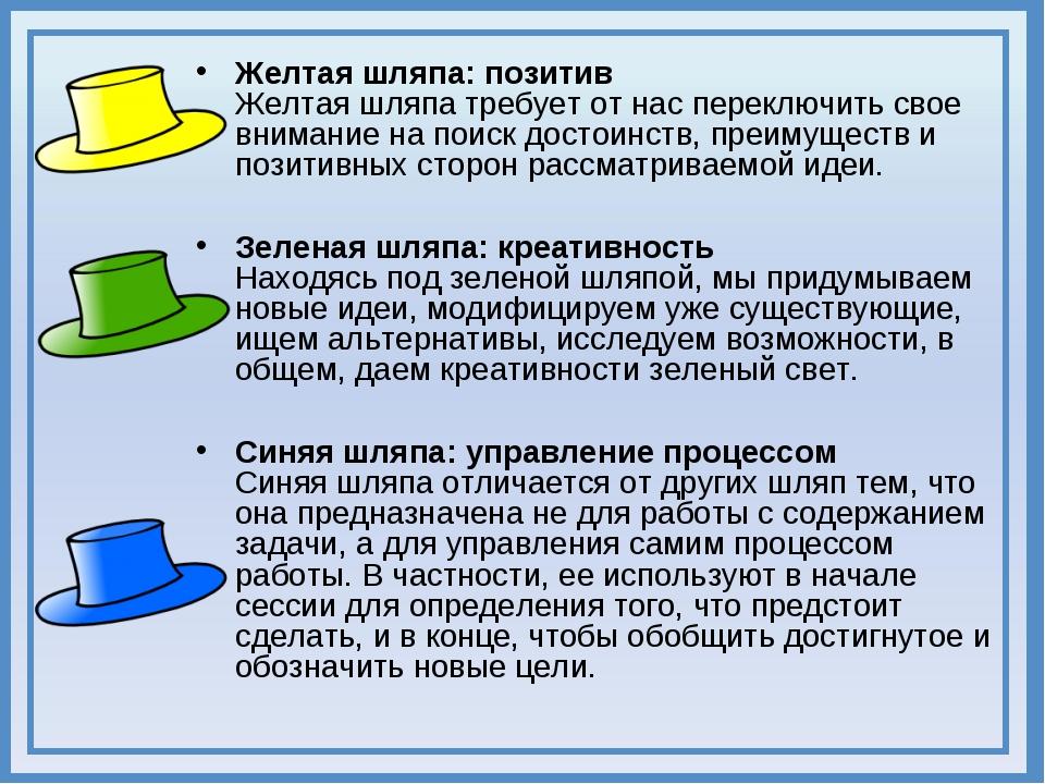 Желтая шляпа: позитив Желтая шляпа требует от нас переключить свое внимание н...