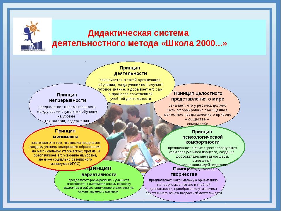 Дидактическая система деятельностного метода «Школа 2000...»