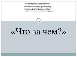 Составила учитель начальных классов Семенец Валентина Валентиновна. «Нялинско