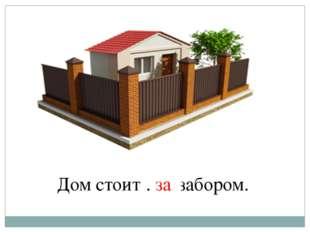 Дом стоит … забором. за