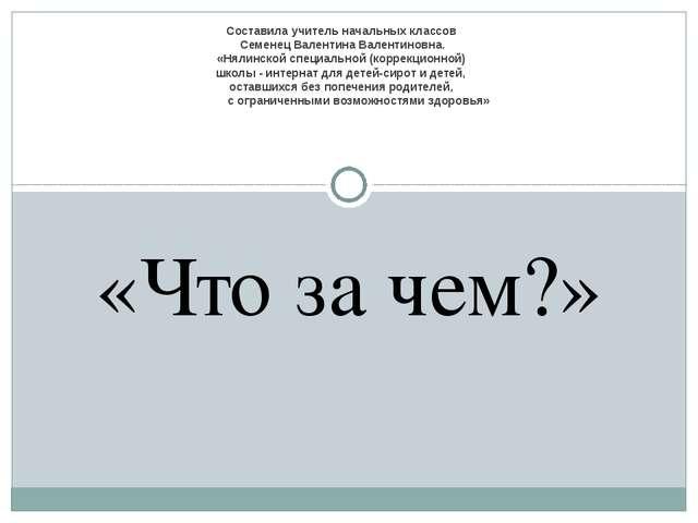 Составила учитель начальных классов Семенец Валентина Валентиновна. «Нялинско...