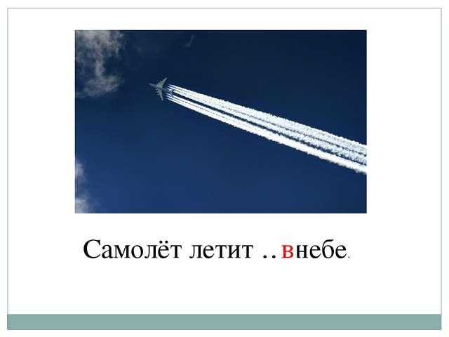 Самолёт летит … небе. в