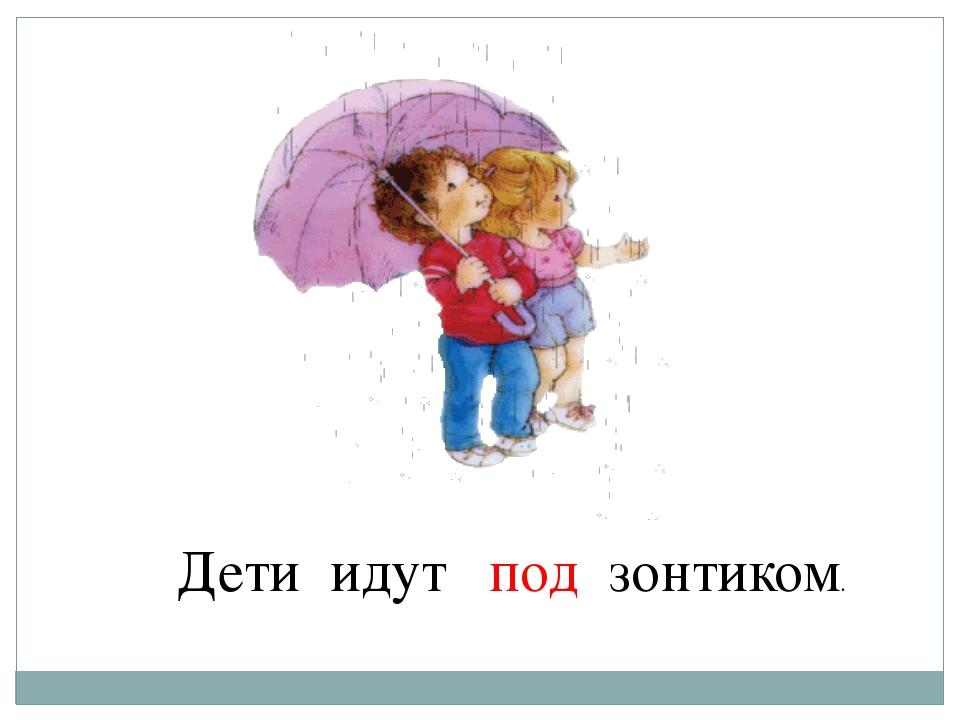 Дети идут … зонтиком. под