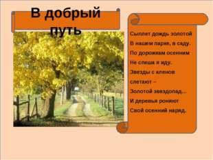 Сыплет дождь золотой В нашем парке, в саду. По дорожкам осенним Не спеша я ид