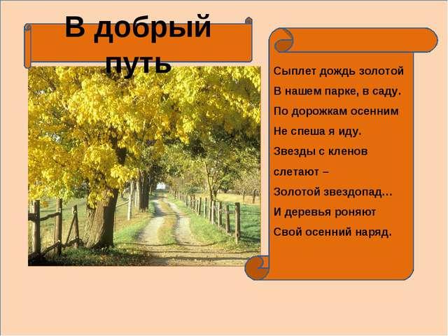 Сыплет дождь золотой В нашем парке, в саду. По дорожкам осенним Не спеша я ид...