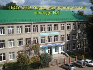 ГБОУ СПО Уфимский педагогический колледж №1