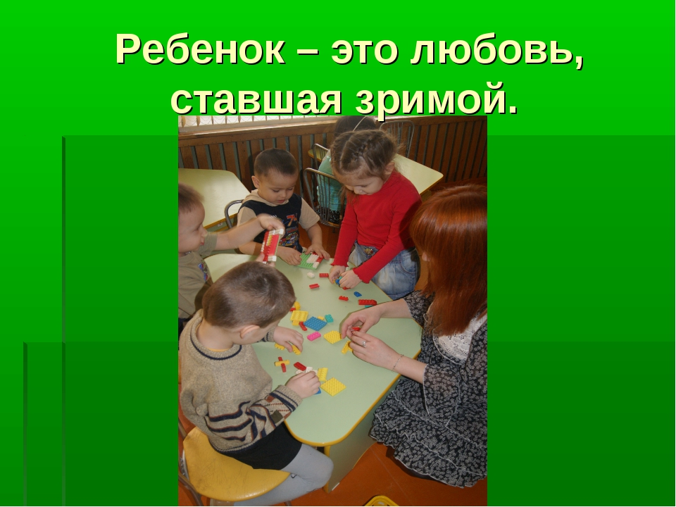 Ребенок – это любовь, ставшая зримой.