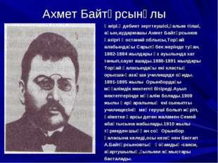 Ахмет Байтұрсынұлы Өмірі.Әдебиет зерттеушісі,ғалым тілші, ақын,аудармашы Ахме