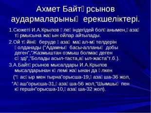 Ахмет Байтұрсынов аудармаларының ерекшеліктері. 1.Сюжеті И.А.Крылов өлеңіндег