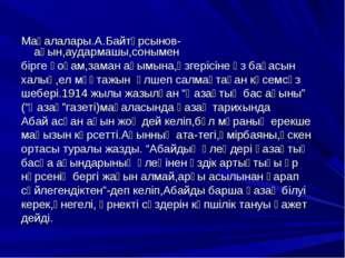 Мақалалары.А.Байтұрсынов-ақын,аудармашы,сонымен бірге қоғам,заман ағымына,өзг