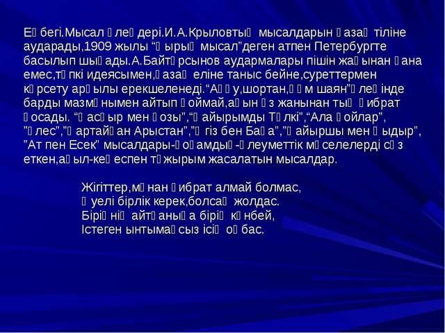 Еңбегі.Мысал өлеңдері.И.А.Крыловтың мысалдарын қазақ тіліне аударады,1909 жыл...
