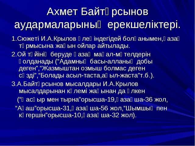 Ахмет Байтұрсынов аудармаларының ерекшеліктері. 1.Сюжеті И.А.Крылов өлеңіндег...