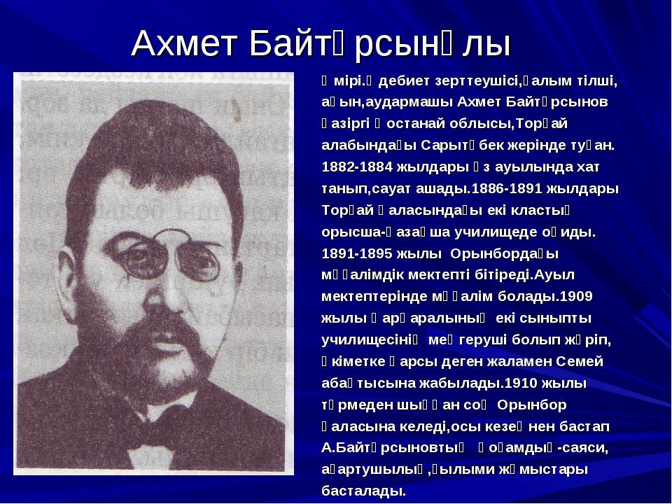 Ахмет Байтұрсынұлы Өмірі.Әдебиет зерттеушісі,ғалым тілші, ақын,аудармашы Ахме...