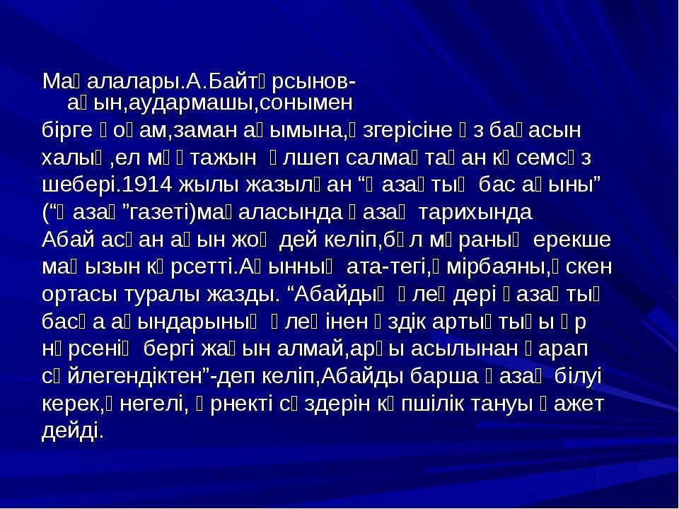 Мақалалары.А.Байтұрсынов-ақын,аудармашы,сонымен бірге қоғам,заман ағымына,өзг...
