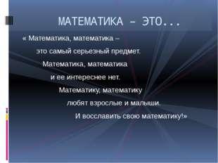 « Математика, математика – это самый серьезный предмет. Математика, математи