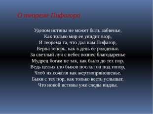 О теореме Пифагора Уделом истины не может быть забвенье, Как только мир ее ув