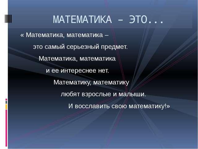 « Математика, математика – это самый серьезный предмет. Математика, математи...