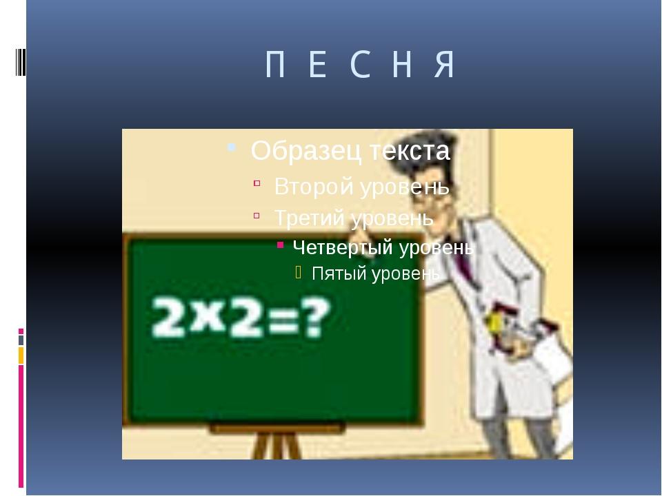 П Е С Н Я