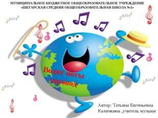 Водят ноты хоровод Автор: Татьяна Евгеньевна Каличкина ,учитель музыки МУНИЦ