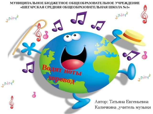 Водят ноты хоровод Автор: Татьяна Евгеньевна Каличкина ,учитель музыки МУНИЦ...