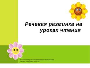 Выполнила :Гусельникова Валентина Ильинична Учитель начальных классов. Речева