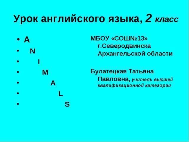 Урок английского языка, 2 класс МБОУ «СОШ№13» г.Северодвинска Архангельской о...