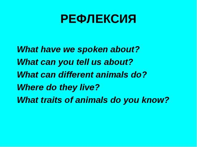 РЕФЛЕКСИЯ What have we spoken about? What can you tell us about? What can dif...