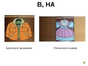 В, НА Куртка висит на вешалке Платье висит в шкафу