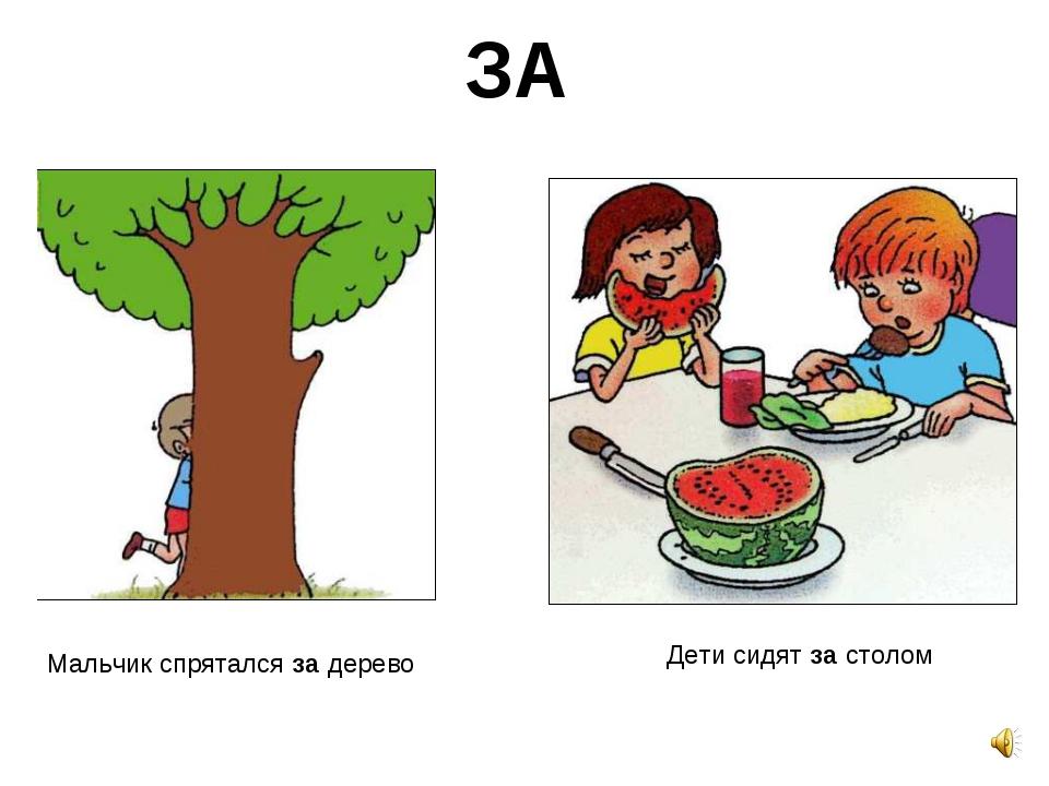 ЗА Мальчик спрятался за дерево Дети сидят за столом