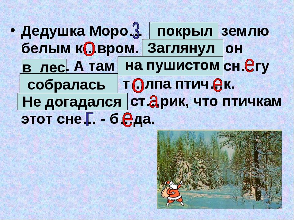 Дедушка Моро… (по)крыл землю белым к…вром. (За)глянул он (в)лес. А там (на)пу...