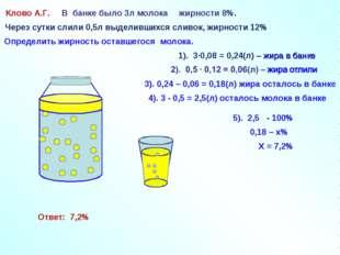 Клово А.Г. В банке было 3л молока жирности 8%. 1). 3∙0,08 = 0,24(л) – жира в