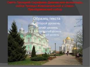 Свято-Троицкий Серафимо-Дивеевский монастырь, собор Троицы Живоначальной и Сп