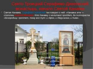Свято-Троицкий Серафимо-Дивеевский монастырь, начало Святой Канавки Святая Ка