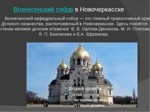 Вознесенский собор в Новочеркасске Вознесенский кафедральный собор — это глав