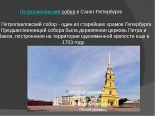 Петропавловский собор в Санкт-Петербурге Петропавловский собор - один из стар