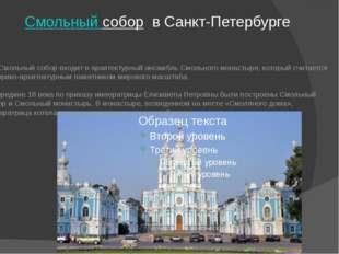 Смольный собор в Санкт-Петербурге Смольный собор входит в архитектурный ансам