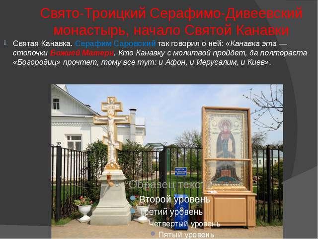 Свято-Троицкий Серафимо-Дивеевский монастырь, начало Святой Канавки Святая Ка...