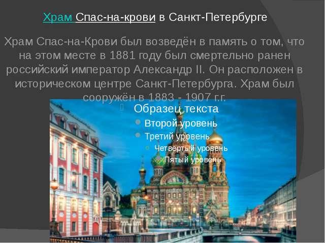 Храм Спас-на-крови в Санкт-Петербурге Храм Спас-на-Крови был возведён в памят...