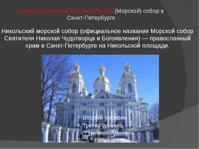 Николо-Богоявленский Никольский (Морской) собор в Санкт-Петербурге Никольский...