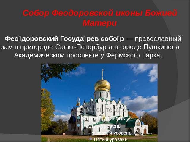 Собор Феодоровской иконы Божией Матери Фео́доровский Госуда́рев собо́р—прав...