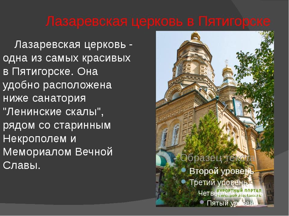 Лазаревская церковь в Пятигорске Лазаревская церковь - одна из самых красивых...