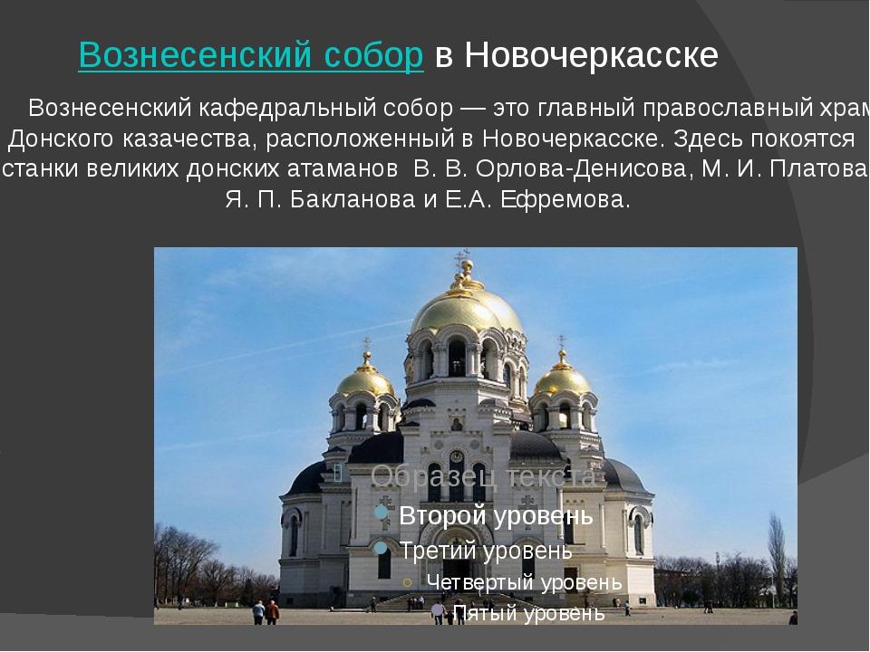 Вознесенский собор в Новочеркасске Вознесенский кафедральный собор — это глав...