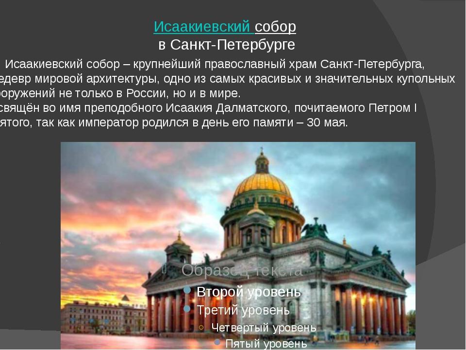 Исаакиевский собор в Санкт-Петербурге Исаакиевский собор – крупнейший правосл...