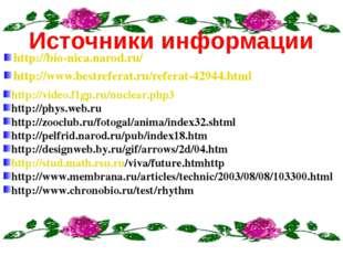 Источники информации http://bio-nica.narod.ru/ http://www.bestreferat.ru/refe