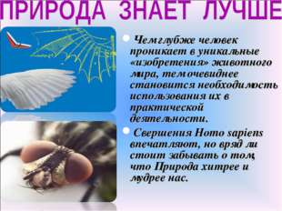 Чем глубже человек проникает в уникальные «изобретения» животного мира, тем о
